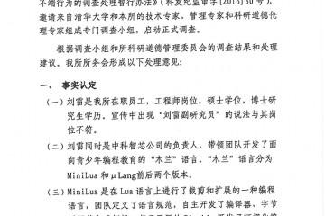 官方发布木兰调查结果涉虚伪和欺骗撤销五年提升