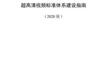 工信部广电总局联合印发超高清视频规范系统建造攻略