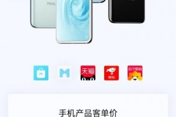 魅族 618 战报来啦!魅族17系列荣登京东金榜!成为手机行业中流砥柱!