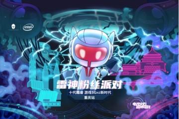 电光火石 雷神驾到 2020雷神粉丝派对-重庆站即将开启
