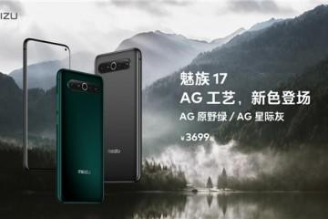 8月3日10点,3699元起魅族17 AG新色正式开售!
