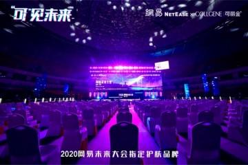 2020网易未来大会巨子生物可丽金向世界发出邀请共赴未来之约