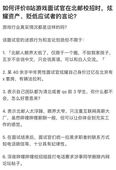 网曝B站面试官贬低北邮校招生相关负责人回应称说法不实