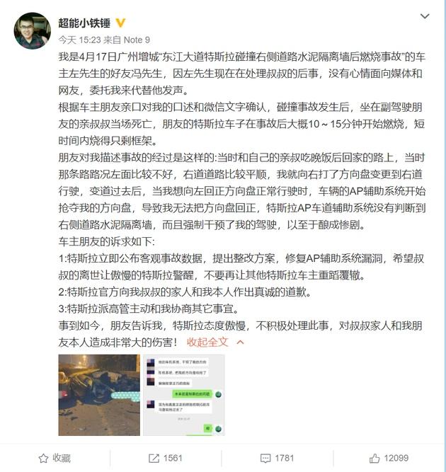 广州特斯拉事故车主好友代发声辅助系统抢方向盘车主亲人死亡