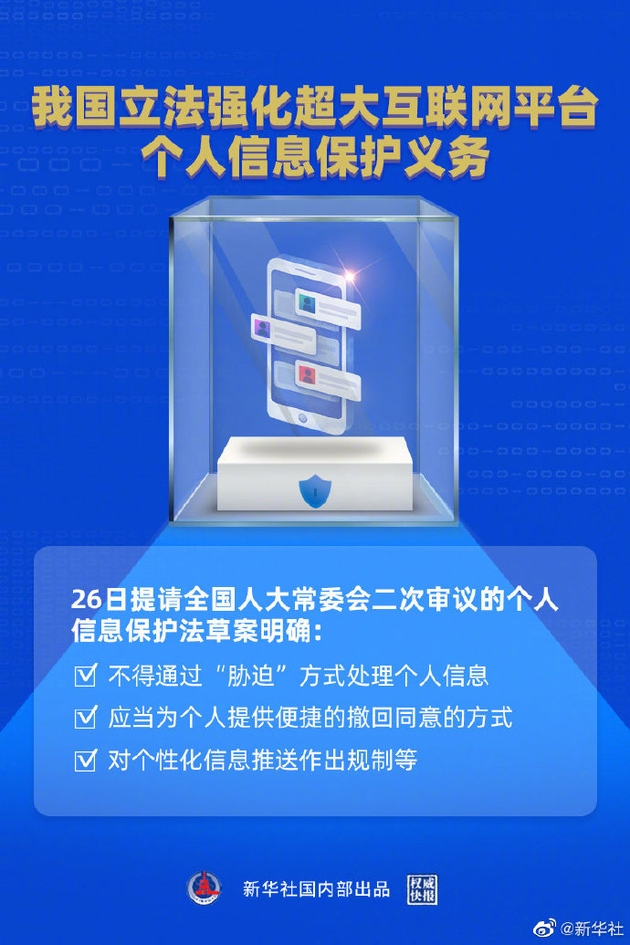我国立法强化超大互联网平台个人信息保护义务