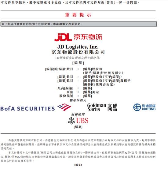 京东物流IPO之路迈出关键一步5月2日晚通过港交所聆讯