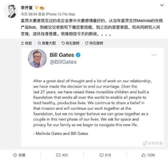 李开复盖茨夫妻是名企业家中夫妻感情最好的很难相信今天的新闻