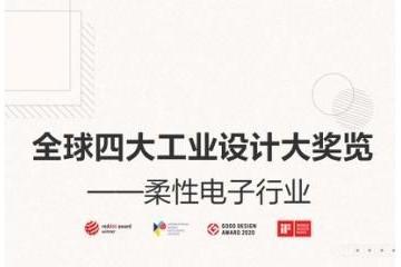 设计大奖拿到手软是种什么样的体验?柔宇自研柔性电子技术征服工业设计圈