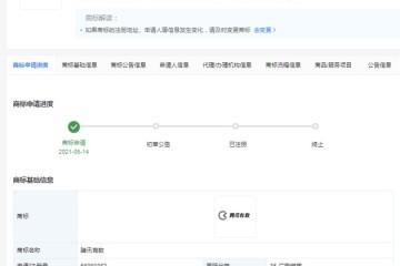 腾讯申请腾讯有数商标国际分类为网站服务广告销售等