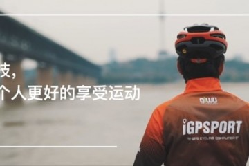 u-blox助力iGPSPORT打造GPS智能码表行业新标杆