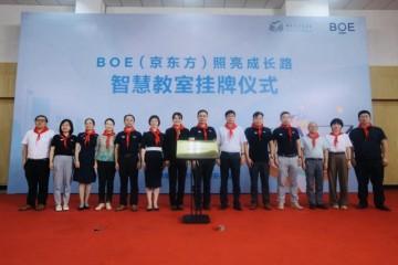 "BOE(京东方)智慧教室挂牌仪式在雅安举行 以科技之光""照亮成长路"""